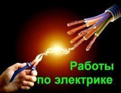 Работы по электрике в Михайловске. Электроработы
