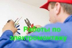 Электроработы в Михайловске